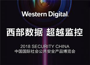【抢先看】超越监控 洞察未来:西部数据将亮相北京安博会