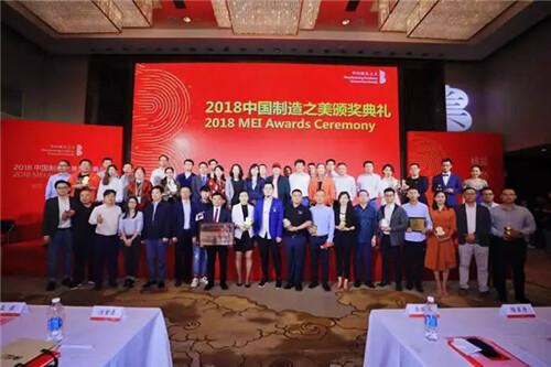 清新互联荣膺中国制造之美三大奖项