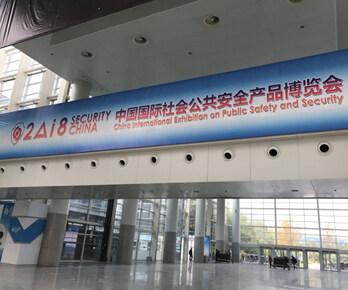 2018北京安博会探馆:群星闪耀 你为谁而来?