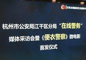 """""""天下武功 唯快不破""""杭州市公安局江干分局""""在线警务""""让行动落地快起来"""