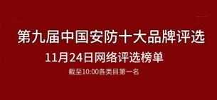 中国安防十大品牌评选实时榜单 各类目榜首是谁?