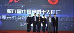 第八届中国安防十大品牌评选颁奖盛典回顾【图】