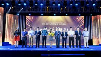 狄耐克出席第十九届中国国际建筑智能化峰会