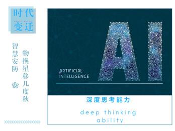 人工智能下一挑战:AI人才百万缺口如何填补