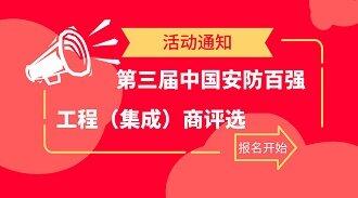 第三届中国安防百强工程(集成)商评选活动通知