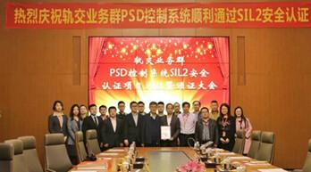 佳都科技PSD控制系统通过SIL2安全认证评估