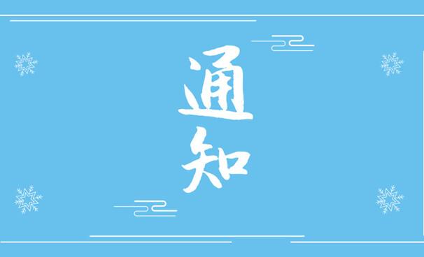 关于召开陕西省安全防范产品行业协会第四届第六次理事会议的通知