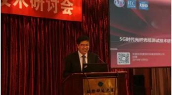 烽火刘骋:5G时代纤缆测试技术需与时俱进