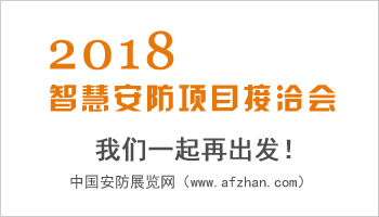2018智慧安防项目接洽会