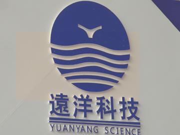 2018西安安博会|陕西远洋科技实业有限公司风采