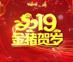 湖北省安全技术防范行业协会新春送祝福