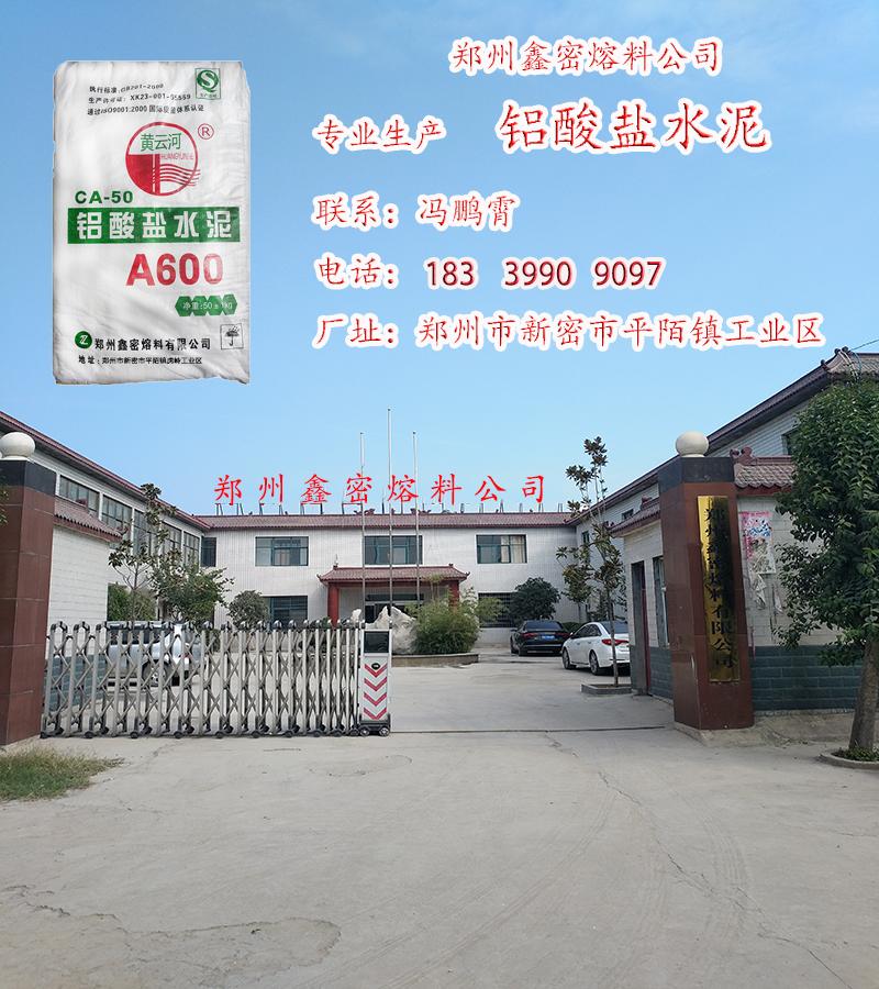 河南高铝水泥,郑州高铝水泥