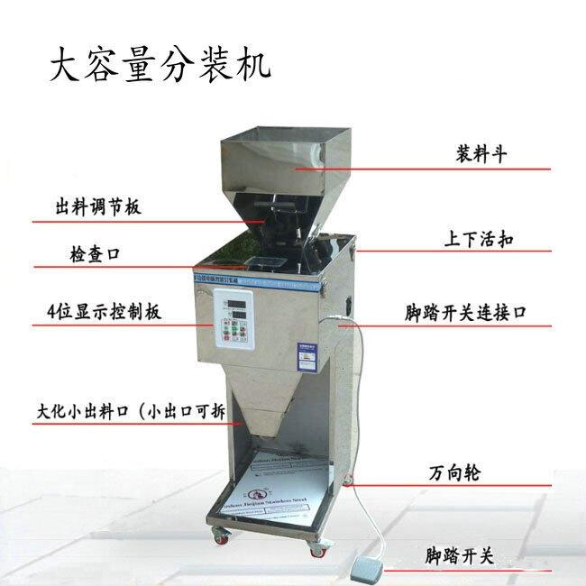 大米杂粮分装机