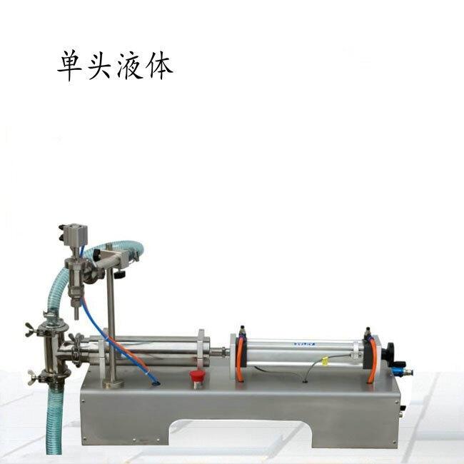 液体卧式定量灌装机