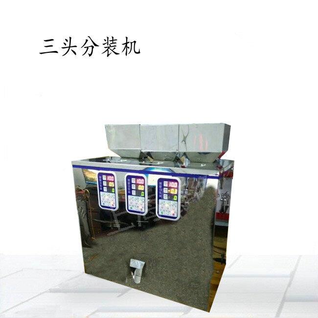 食品分装机