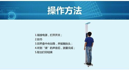超声波身高体重电子秤