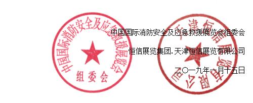 Chinafireexpo2019���H消防展�重提示
