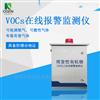 OSEN-PVOCs大气污染VOCs在线报警监测仪