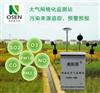 OSEN-AQM广东惠州生态环境大气网格化空气监测站